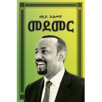 tp_aa_medemer_amharic_frontcover_web